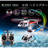WLTOYS V931 6CH 6チャンネル ラジコンヘリコプター 3D/6G ブラシレス エルロンなし ヘリ モードを切り替える ブルー