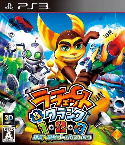 ラチェット&クランク1・2・3 銀河★最強ゴージャスパック - PS3