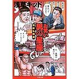 お笑い 男の星座―芸能私闘編 (文春文庫)