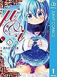 μ&i 1 (ジャンプコミックスDIGITAL)