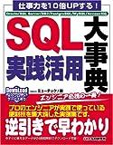 仕事力を10倍UPする! SQL実践活用大事典 Oracle/SQL Server/DB2/PostgreSQL/MySQL/Access対応