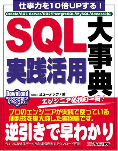 仕事力を10倍UPする! SQL実践活用大事典 Oracle/SQL Server/DB2/PostgreSQL/MySQL/Access対応の詳細を見る