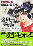 金田一少年の事件簿File(21) (講談社漫画文庫)