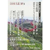 季刊 日本主義 No.37 2017年春号 特集・明治維新150年――「北の維新」再考