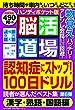 脳活道場ハンディポケット版 読者が選んだベスト集 第6弾 (わかさ夢MOOK 71)