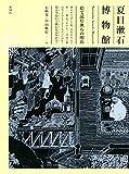夏目漱石博物館―絵で読む漱石の明治