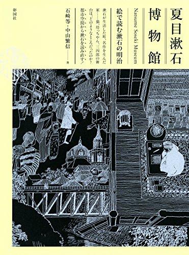 夏目漱石博物館―絵で読む漱石の明治の詳細を見る
