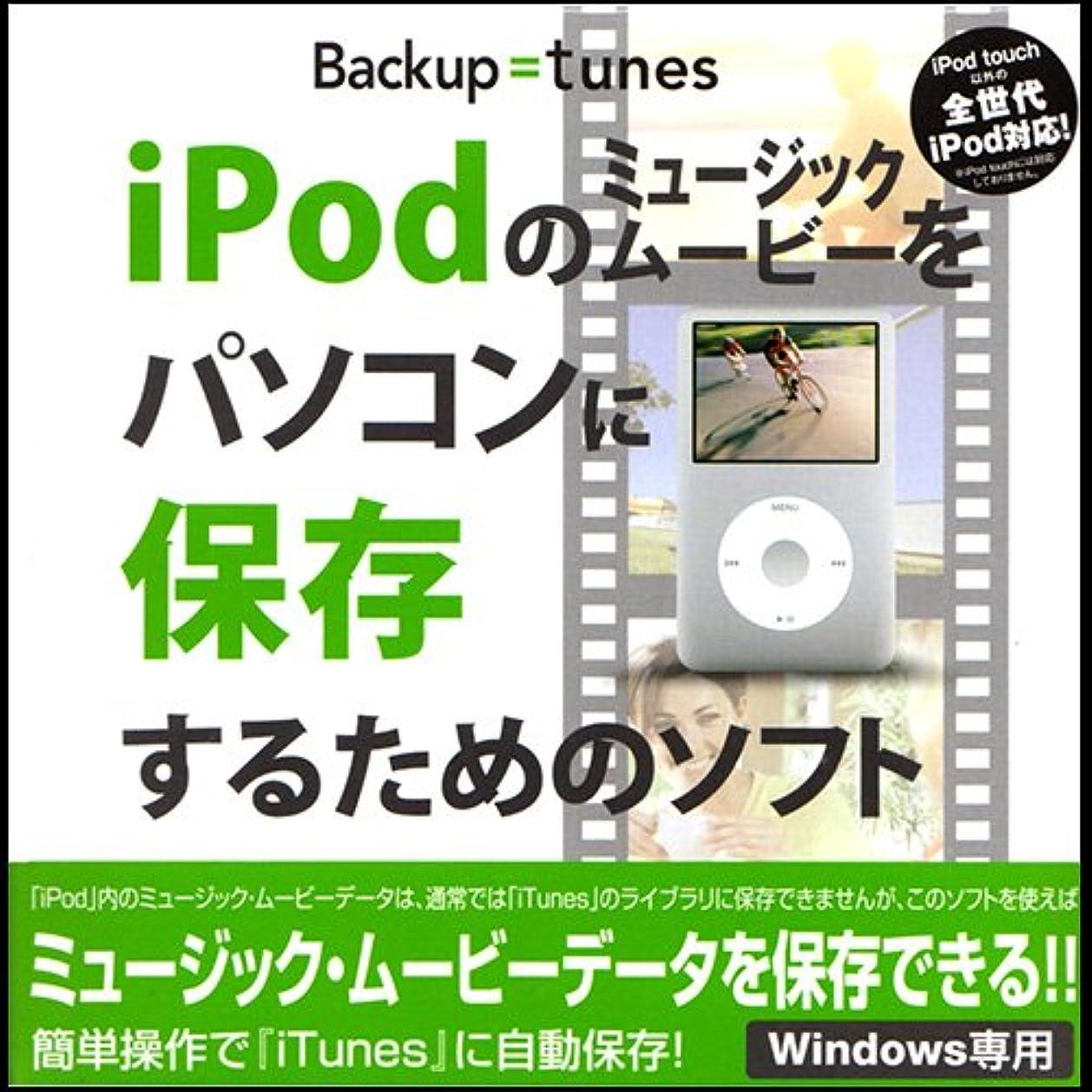 低い確認するたぶんBackup=tunes iPodのミュージック?ムービーをパソコンに保存?バックアップするためのソフト
