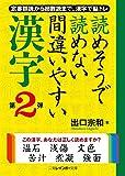 読めそうで読めない間違いやすい漢字 第2弾 (二見レインボー文庫)