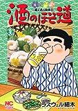 酒のほそ道 31―酒と肴の歳時記 (ニチブンコミックス)