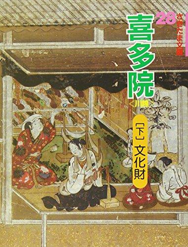 喜多院〈下〉文化財 (さきたま文庫)