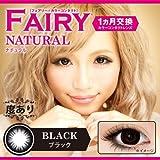 【カラコンフェアリー/Fairy】ナチュラル度あり(1枚入り/片目分)【PWR】-1.50ブラック