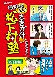 さきがけ・松下村塾 / 松山 ソウコ のシリーズ情報を見る
