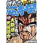 押忍!!空手部 仁義なき戦い!大阪魂vs四国連 (バンブー・コミックス)