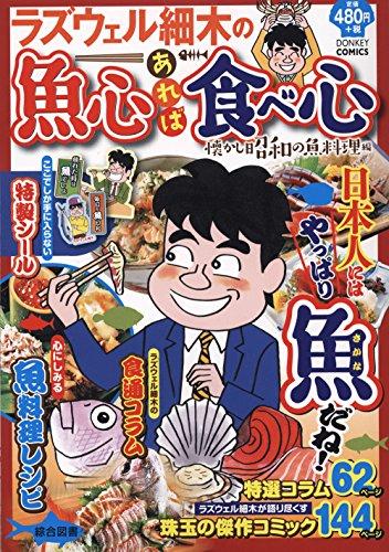 魚心あれば食べ心 懐かし昭和の魚料理編 (ドンキーコミックス)の詳細を見る