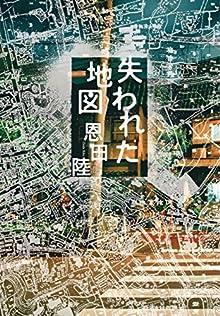 失われた地図 (角川書店単行本)