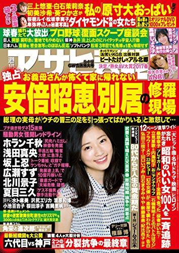 週刊アサヒ芸能 2017年 05/11号 [雑誌]