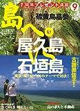 島へ。 2007年 09月号 [雑誌] 画像
