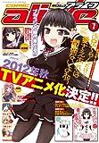 月刊 comic alive (コミックアライブ) 2012年 07月号 [雑誌]