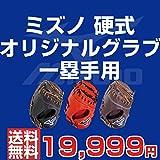 ミズノ オリジナル 硬式用グローブ ファーストミット 数量限定 【硬式一塁手】 1AJFH52100 (09/ブラック, 右投げ)