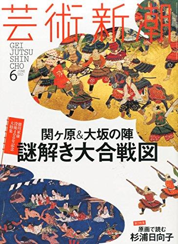 芸術新潮 2015年 06 月号 [雑誌]の詳細を見る
