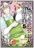 おとりよせ王子 飯田好実 5 (ゼノンコミックス)