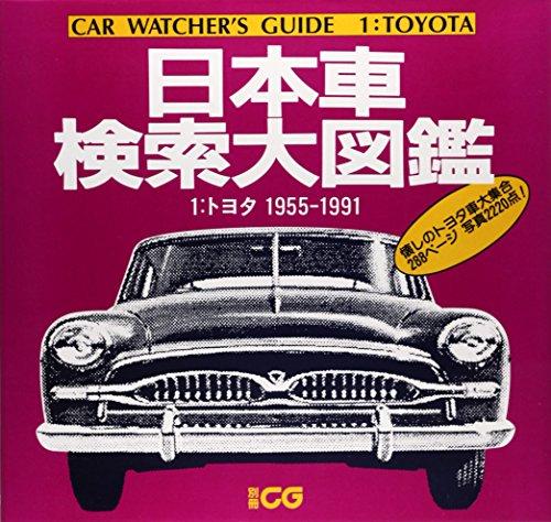 日本車検索大図鑑 1 トヨタ (別冊CG)