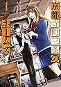 京都寺町三条のホームズ(1) (アクションコミックス(月刊アクション))