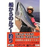 船からのルアー釣り (釣りパラ特別編集)