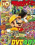 てれびげーむマガジン September 2019