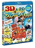 怪盗グルーの月泥棒 3D&2D ブルーレイセット[Blu-ray/ブルーレイ]