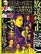 臨増ナックルズDX vol.11 放送禁止芸能人 (ミリオンムック)