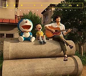 ひまわりの約束 -Deluxe Edition-(DVD付)