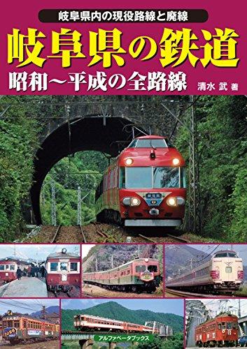 岐阜県の鉄道 (昭和~平成の全路線)
