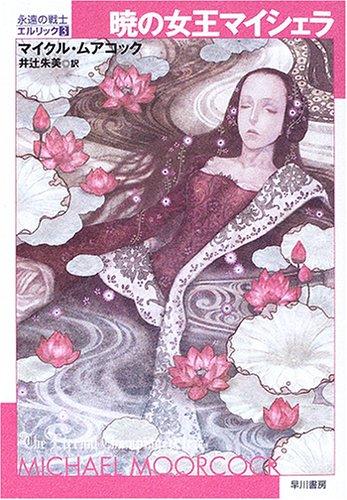 暁の女王マイシェラ—永遠の戦士エルリック〈3〉 (ハヤカワ文庫SF)