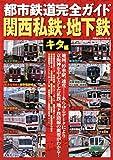 都市鉄道完全ガイド 関西私鉄・地下鉄 キタ編 (双葉社スーパームック)