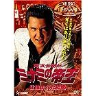 難波金融伝 ミナミの帝王(59) 仕組まれた結婚 [DVD]