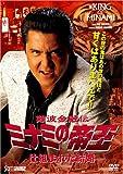 難波金融伝 ミナミの帝王 仕組まれた結婚(Ver.59)[DVD]