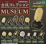 古銭コレクション MUSEUM 全13種 ガチャガチャ