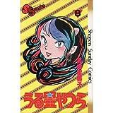 うる星やつら (8) (少年サンデーコミックス)