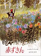 赤ずきん (大型絵本 (30))