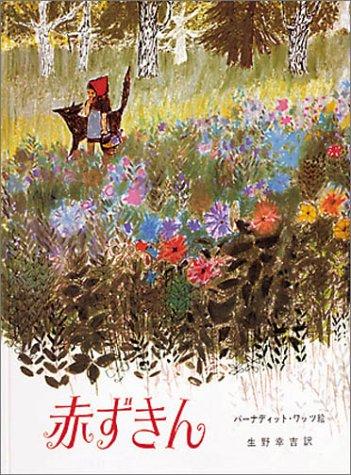 赤ずきん (大型絵本 (30))の詳細を見る