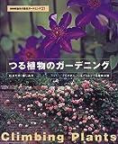 つる植物のガーデニング―仕立て方・楽しみ方 (NHK趣味の園芸ガーデニング21) 画像