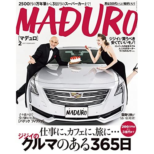 MADURO(マデュロ)2017年2月号 [雑誌]