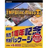 TMPGEnc Plus 2.5 発売1周年記念感謝パッケージ