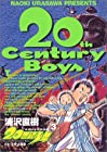 20世紀少年 第3巻