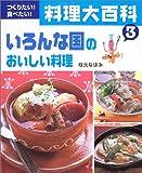 つくりたい!食べたい!料理大百科〈3〉いろんな国のおいしい料理