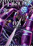 T-DRAGON3(ヒーローズコミックス)