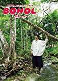 佐久間一行SHOW2017 BOHOL~ボホール~ [DVD]