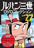 講談社 その他 ルパン三世DVDコレクション(27) 2016年 2/9 号 [雑誌]の画像